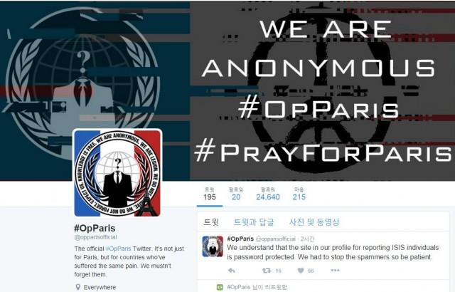 IS 공격을 선언한 '어나니머스' - 트위터 제공